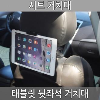 차량용 태블릿 거치대 시트거치대 뒷좌석거치대 패드