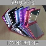 LED거울 메이크업거울 화장거울 led화장거울 야간거울