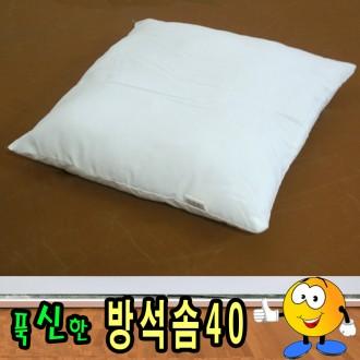 방석솜40/푹신한솜/방석솜/솜/속지/좋은솜