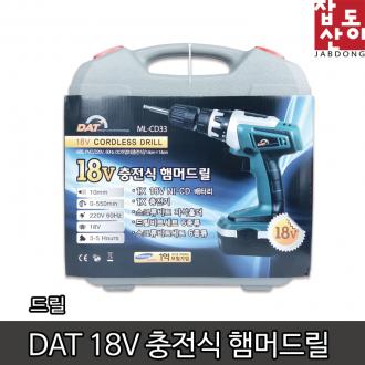 (잡동산이) 드릴/DAT 18V 충전식 햄머드릴/드라이버