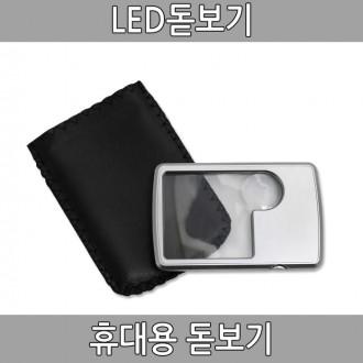 휴대용 돋보기 LED돋보기 확대경 더블렌즈 카드형