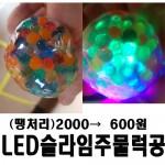 (땡처리)불빛슬라임주물럭공/한정판매/아이다땡