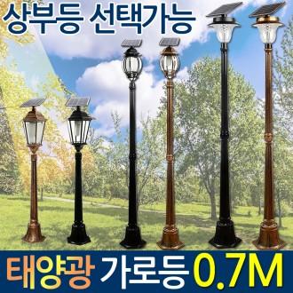 태양광 엔틱 가로등 0.7m 정원등 야외 조명 외등