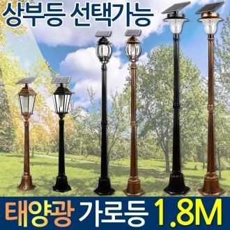 태양광 엔틱 가로등 1.8m 정원등 야외 조명 외등