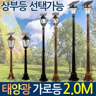 태양광 엔틱 가로등 2.0m 정원등 야외 조명 외등