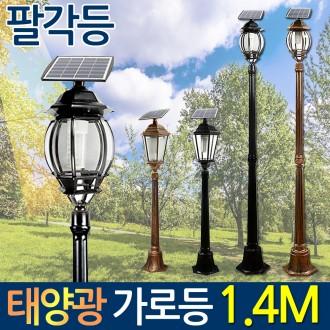 태양광 엔틱 가로등 1.4m(팔각등) 정원등 야외 조명