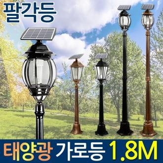 태양광 엔틱 가로등 1.8m(팔각등) 정원등 야외 조명