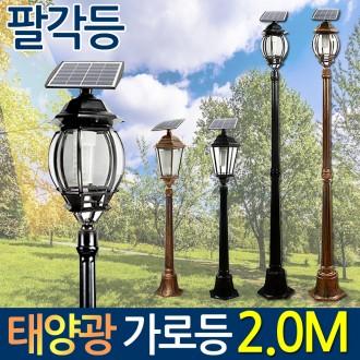 태양광 엔틱 가로등 2.0m(팔각등) 정원등 야외 조명