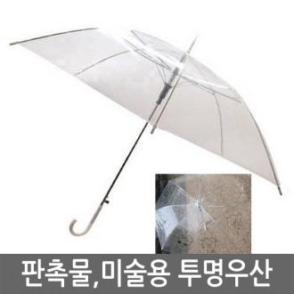 투명우산 비닐우산 우산 자동우산 장우산 우산인쇄 GD