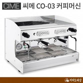 씨메(CIME) CO-03 2그룹