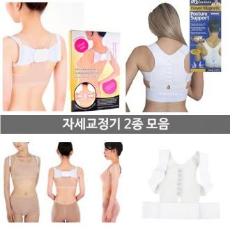 자세교정기/어깨교정기/바른자세/어깨교정밴드/고가형