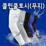쿨토시 [클린쿨토시] 무지쿨토시/쿨토시/팔토시/인쇄