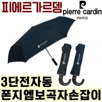 명품우산 피에르가르뎅 3단전자동폰지엠보곡자손잡이