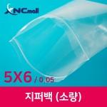 지퍼백 지퍼봉투 소량지퍼/ 5 x 6 / 2000장 /백 지퍼