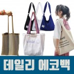 [지노몰]에코백모음/캔버스백린넨에코백