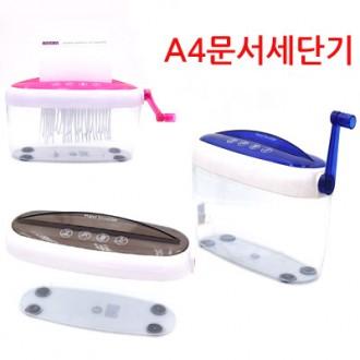 [마이도매]A4문서세단기/라운딩 파쇄기/세단기/파쇠기
