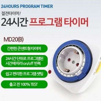 [마이도매]24시간 절전타이머 B/콘센트/절전 아답터