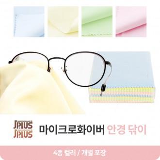 [제이플러스] 선글라스닦이/안경클리너/액정닦이
