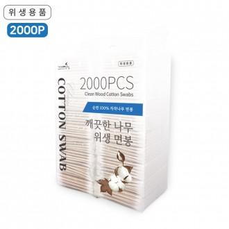 [잡동산이] 면봉/고급면봉 100PCS (1P)/순면/깨끗한