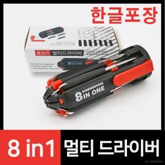 [더엘스타] 8in1멀티드라이버/만능드라이버/비상용품