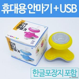 [더엘스타]usb 문어발/휴대용 안마기/KC인증/한글포장