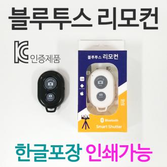 [더엘스타]블루투스 리모컨/셀카/KC인증/한글칼라포장