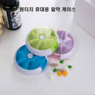 원터치 휴대용 알약 케이스 요일별 약통/여행 필수품