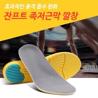 [달리자] 잔프트 족저근막 깔창 / 기능성 깔창 발지압