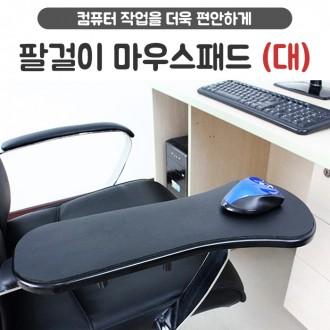 [달리자] 팔걸이마우스패드 - 대 /의자 책상 팔받침대