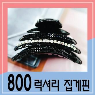 [옥희짱]800 큐빅집게핀/보석집게핀/머리핀/올림