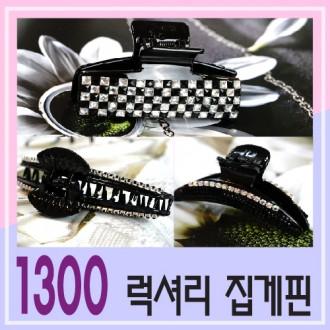 [옥희짱]1300 큐빅집게핀大/보석집게/헤어핀/올림머리