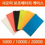 샤오미 10000/20000 2세대 3세대 4세대 실리콘 케이스