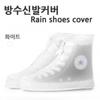 장마철레인커버/완벽방수/레인신발커버/성인용/화이트