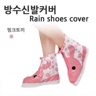 장마철레인커버/완벽방수/신발커버/아동용/핑크토끼