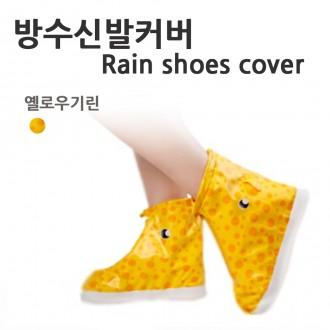 장마철레인커버/완벽방수/신발커버/아동용/옐로우기린