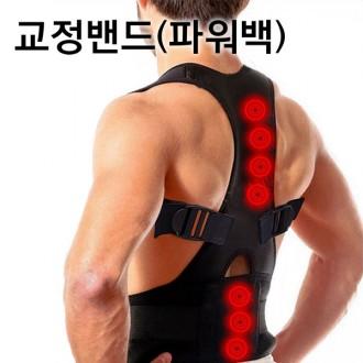 바른자세밴드(파워백)/자세교정