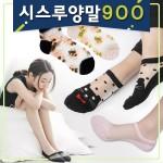 [신상퀸]시스루양말 여름양말페이크삭스