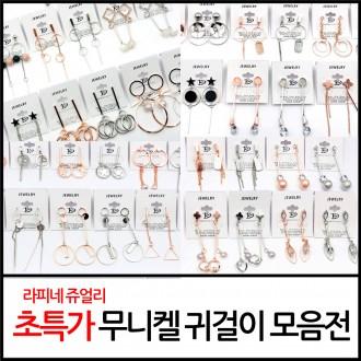 [라피네]스테인리스귀걸이/써지컬/스텐귀걸이-D