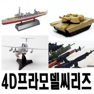 4D프라모델씨리즈/탱크8종/전투기8종/소총8종입체블럭