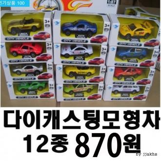 어린이날초특가/다이캐스팅모형차12종/미니차/개별포