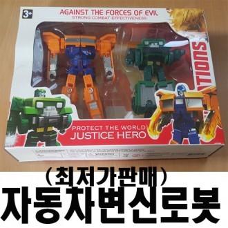 (인기)차동차변신로봇/2개1세트/어린이날선물사은품