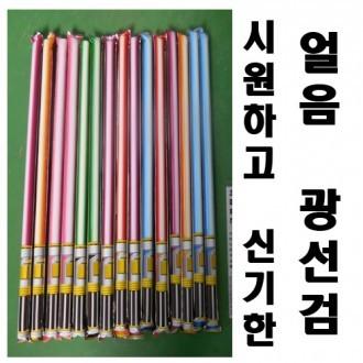 ( 땡처리) 신기한얼음광선검/73cm/어린이사은품단체선