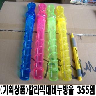 (인기)막대비누방울4종/26cm/어린이날선물사은품