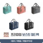 [제이플러스] 여행용품모음전