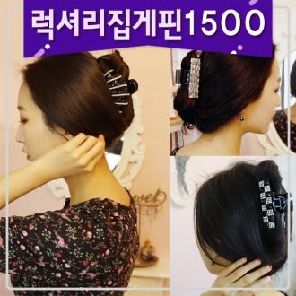 [신상퀸]1500 큐빅집게핀大/보석집게/헤어핀/올림머리