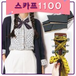 [신상퀸]스카프/쁘띠/모던/봄가을신상