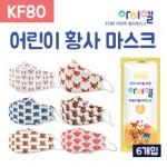 [당일배송] KF80 어린이 황사 마스크 / 1팩(6개입)
