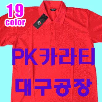 PK카라티 긴팔(30수) 6800원입니다. (대구공장)