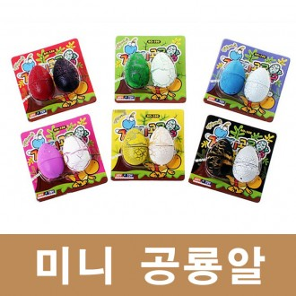 미니공룡알키우기/요술공룡알/어린이날선물사은품