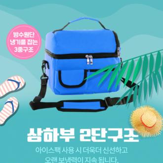 아이스백/ 피크닉가방/도시락가방/캠핑 아이스쿨러백